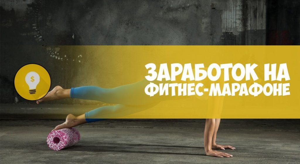 Заработок на фитнес марафонах